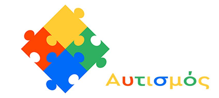 Ομαδικό πρόγραμμα παιδιών με αυτισμό