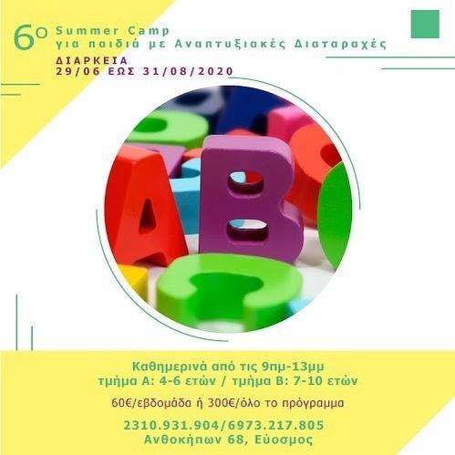 Καλοκαιρινό Πρόγραμμα Εκπαίδευσης για παιδιά με Αναπτυξιακές Διαταραχές.