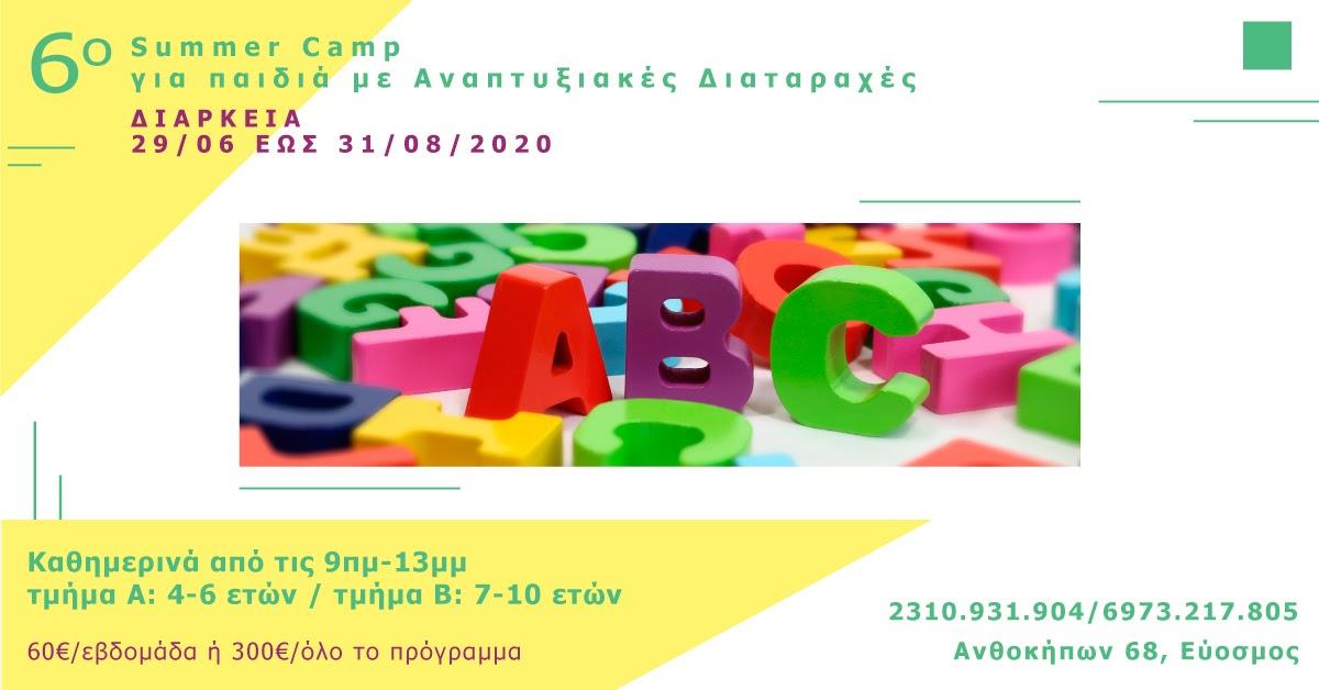 6o Summer Camp για παιδιά με Αναπτυξιακές Διαταραχές