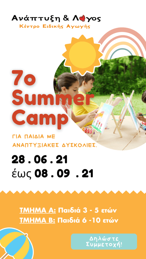 7o Summer Camp Για Παιδιά Με Αναπτυξιακές Διαταραχές